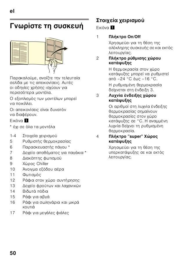 el 50 Γνωρίστε τη συσκευή Παρακαλούμε, ανοίξτε την τελευταία σελίδα με τις απεικονίσεις. Αυτές οι οδηγίες χρήσης ισχύουν γ...