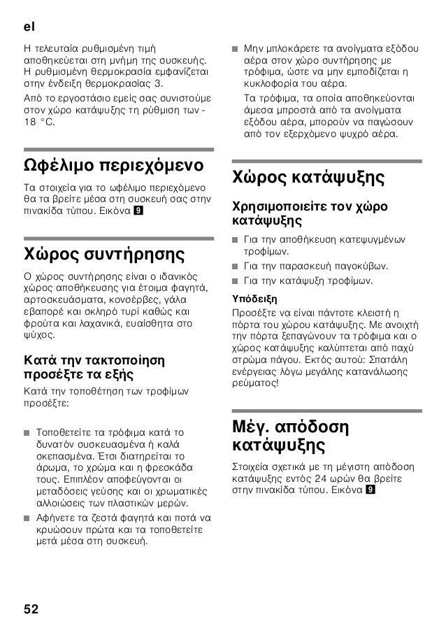 Manual bosch   frigorífico dos puertas inox kdn30 x13