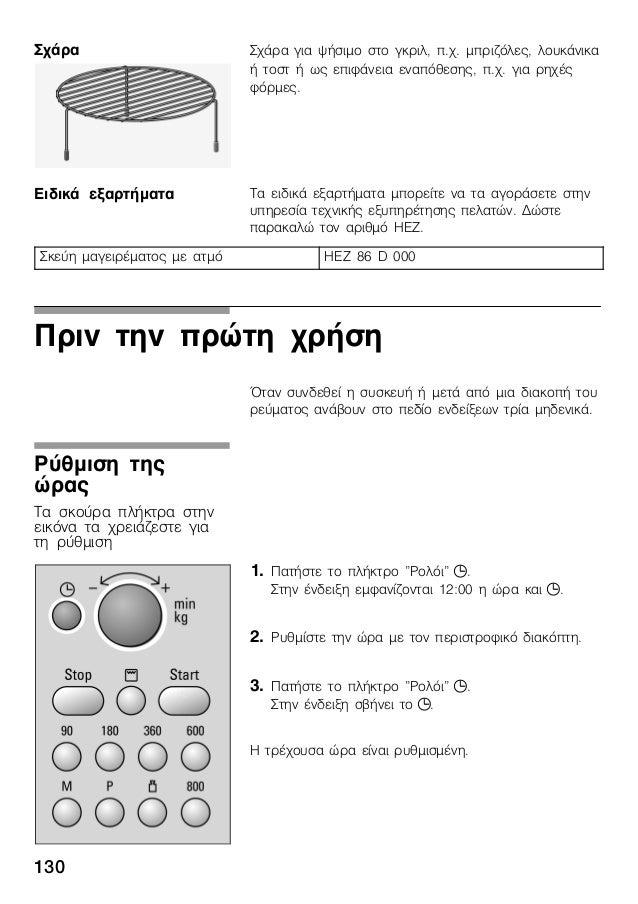 Manual bosch   microondas inox hmt75 g451