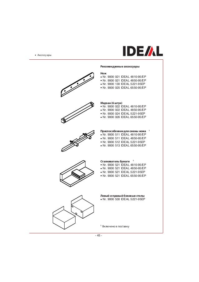 Manual ideal 4810-95_4810-95_ep_4850-95_4850-95ep_6550