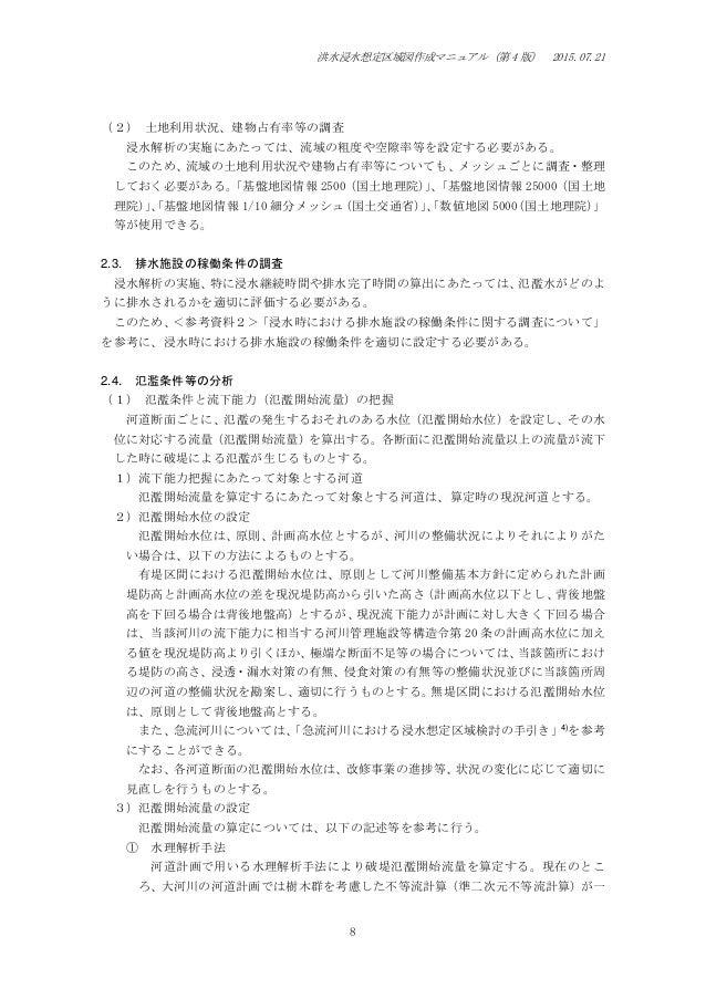 洪水浸水想定区域図作成マニュアル(第 4 版)