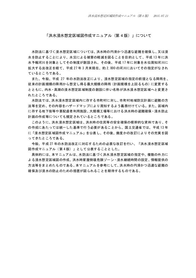 洪水浸水想定区域図作成マニュアル (案)