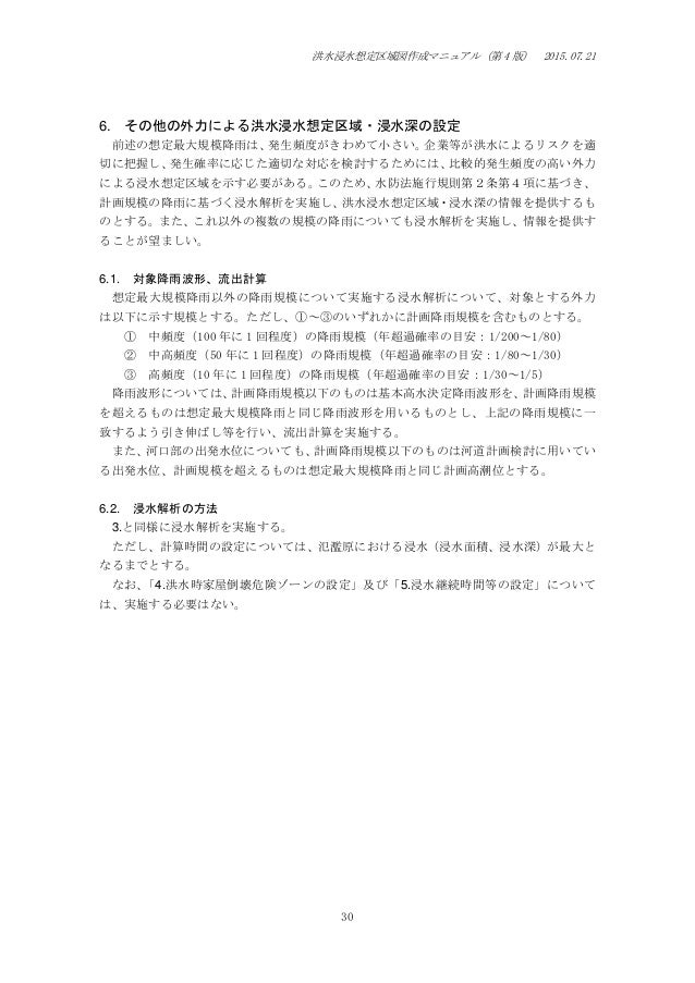 防災情報 > 洪水浸水想定区域図