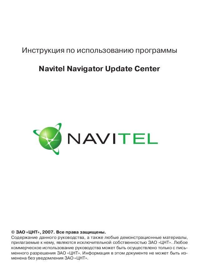 Программа navitel navigator updater скачать
