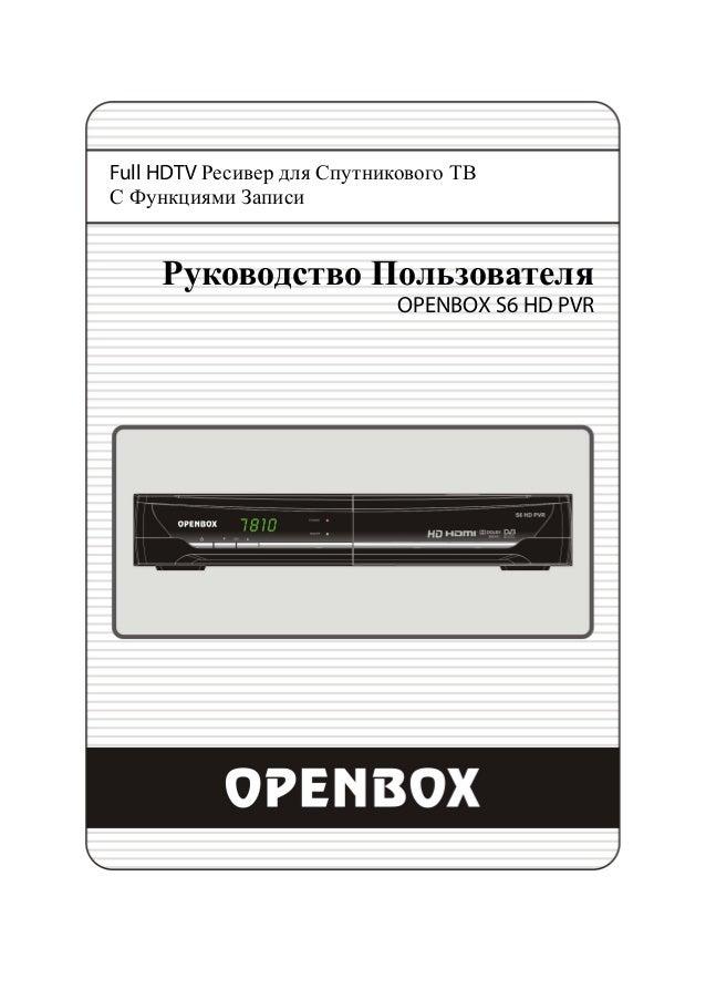Openbox s6 hd pvr инструкция