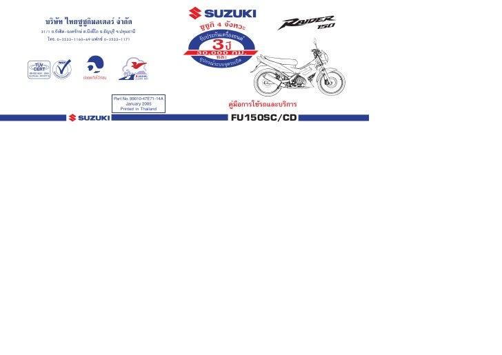 FU150SC/CD