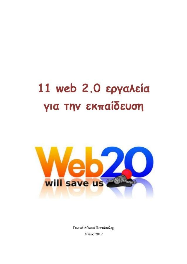 11 web 2.0 εργαλεία για την εκπαίδευση      Γενικό Λύκειο Πεντάπολης            Μάιος 2012