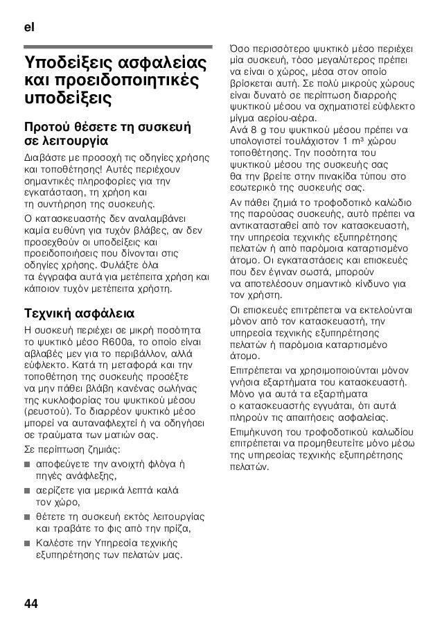 el 44 elΠίνακας περιεχομένωνelΟδηγίεςχρήσης Υποδείξεις ασφαλείας και προειδοποιητικές υποδείξεις Προτού θέσετε τη συσκευή ...