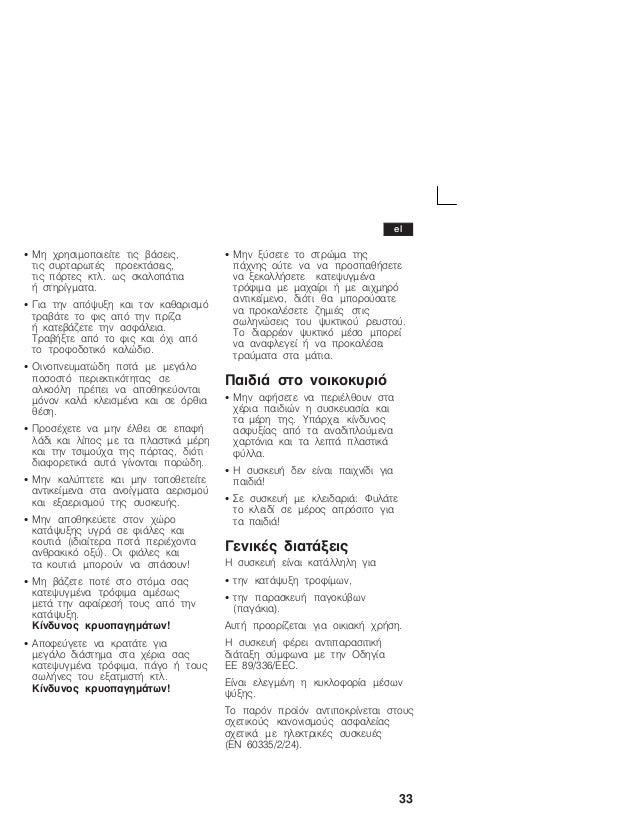 Manual siemens congelador integrable gu15da55