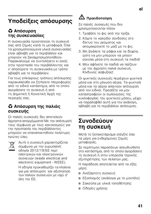 el 41 Υποδείξεις απόσυρσης * Απόσυρση της συσκευασίας Η συσκευασία προστατεύει τη συσκευή σας από ζημιές κατά τη μεταφορά....
