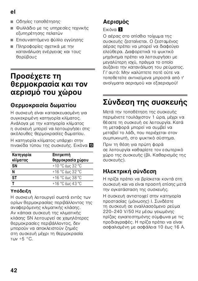el 42 ■ Οδηγίες τοποθέτησης ■ Φυλλάδιο με τις υπηρεσίες τεχνικής εξυπηρέτησης πελατών ■ Επισυναπτόμενο φύλλο εγγύησης ■ Πλ...