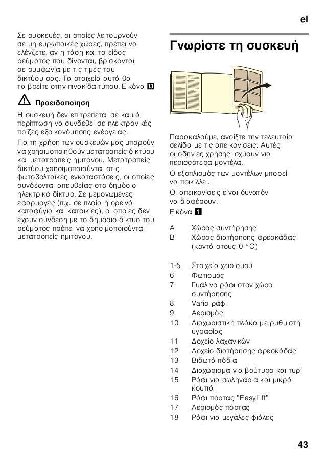 el 43 Σε συσκευές, οι οποίες λειτουργούν σε μη ευρωπαϊκές χώρες, πρέπει να ελέγξετε, αν η τάση και το είδος ρεύματος που δ...