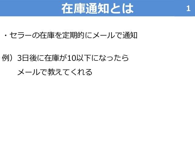 あまログ利用マニュアル「セラー在庫通知」 Slide 2