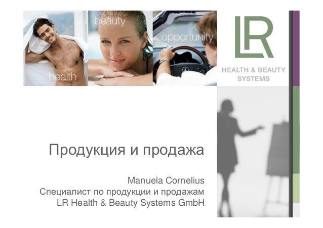 Продукция и продажа Manuela Cornelius Специалист по продукции и продажам LR Health & Beauty Systems GmbH