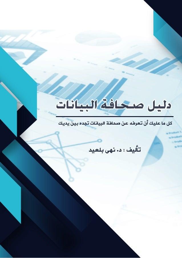 egovsociety.tn nouhabelaid.com www.fnst-tunisie.org The Tunisian E-Governance Society Nouha Belaid Fondation Friedrich Nau...
