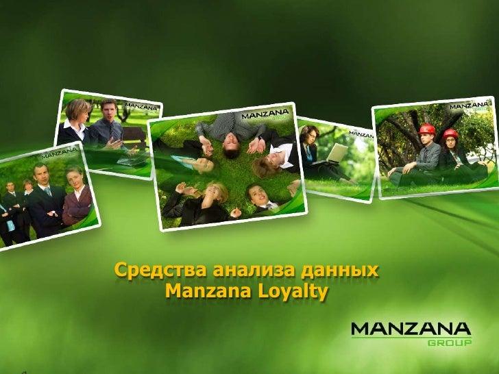 Средства анализа данных     Manzana Loyalty