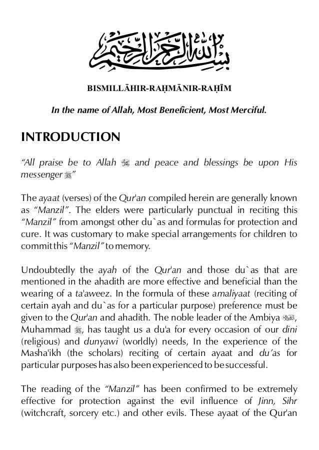 "BISMILLHIR-RAMNIR-RA•M In the name of Allah, Most Beneficient, Most Merciful. INTRODUCTION ""All praise be to Allah I a..."