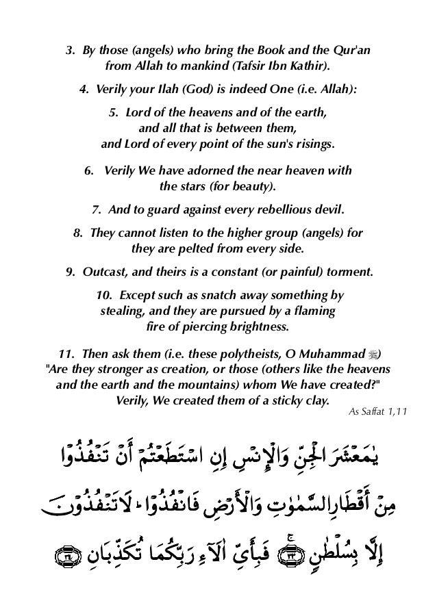 33 quranic Ayats (Manzil) arabic english_version #Sivsya Ayaats