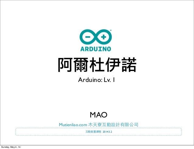 阿爾杜伊諾 Arduino: Lv. 1 2014.5.2 Mutienliao.com MAO Sunday, May 4, 14