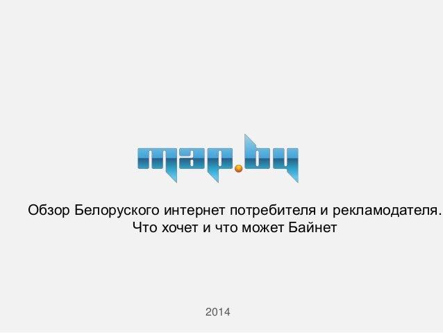 2014 Обзор Белоруского интернет потребителя и рекламодателя. Что хочет и что может Байнет