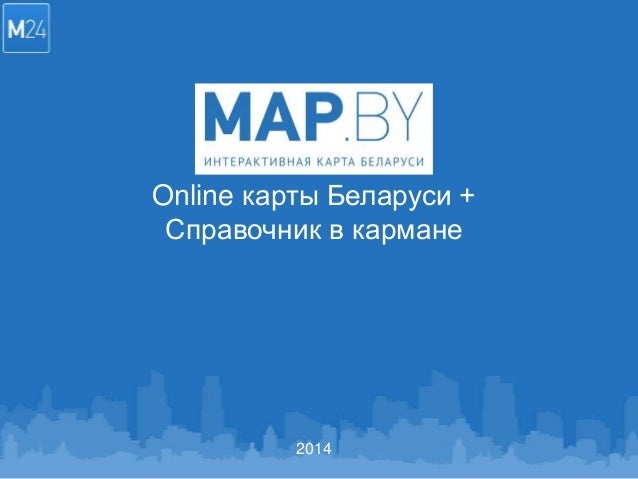 2014 MAP.BY Online карты Беларуси + Справочник в кармане