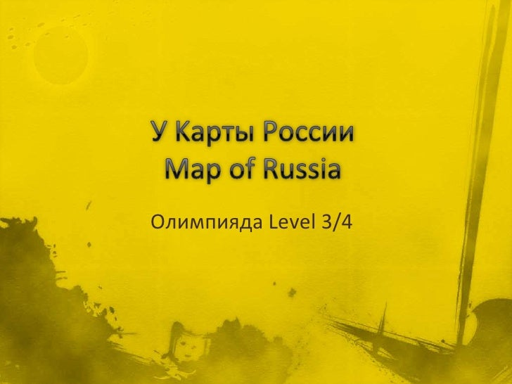 У Kарты PоссииMap of Russia<br />Олимпияда Level 3/4<br />