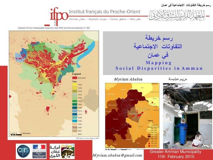 ﺭﺳﻢ ﺧﺮﻳﻄﺔ ﺍﻟﺘﻔﺎﻭﺗﺎﺕ ﺍﻻﺟﺘﻤﺎﻋﻴﺔ ﻓﻲ ﻋﻤﺎﻥ Using Statistics  To Map Urban      Indicators     The case of        Amman       ...