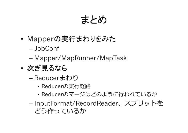 • Mapper      –JobConf      –Mapper/MapRunner/MapTask •      –Reducer        • Reducer   ⾏行行        • Reducer      ...