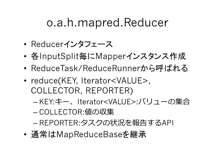 o.a.h.mapred.Reducer • Reducer • InputSplit      Mapper • ReduceTask/ReduceRunner • reduce(KEY, Iterator<VALUE>,    C...