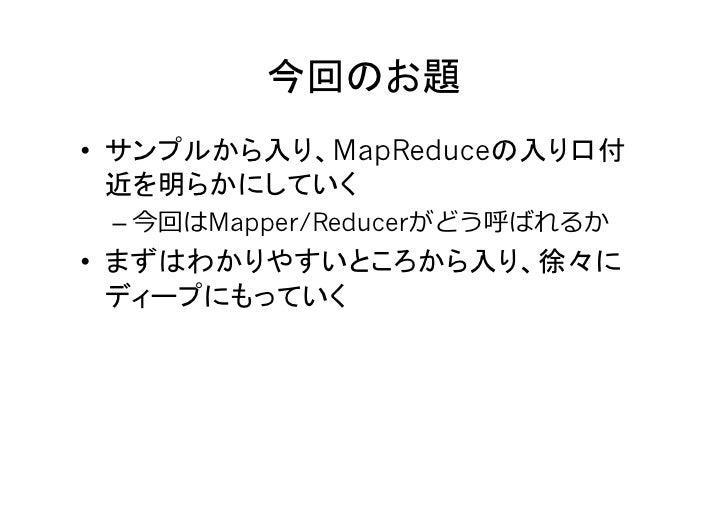 •                MapReduce       –   Mapper/Reducer •