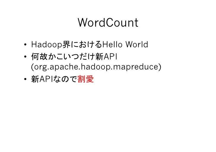 WordCount • Hadoop          Hello World •                  API    (org.apache.hadoop.mapreduce) • API
