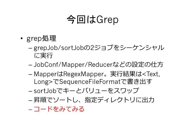 Grep • grep   –grepJob/sortJob 2         ⾏行行   –JobConf/Mapper/Reducer            ⽅方   –Mapper RegexMapper     ⾏行行   ...