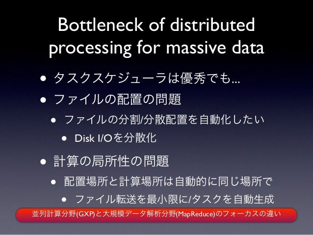 Bottleneck of distributed  processing for massive data • タスクスケジューラは優秀でも... • ファイルの配置の問題   •   ファイルの分割/分散配置を自動化したい       • ...