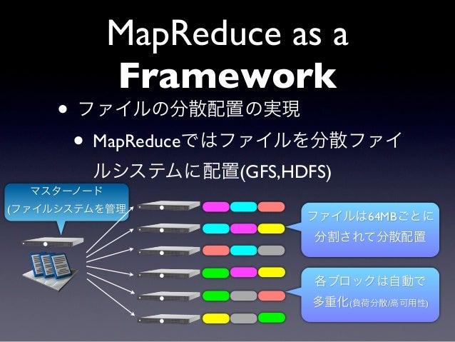 MapReduce as a            Framework     • ファイルの分散配置の実現      • MapReduceではファイルを分散ファイ        ルシステムに配置(GFS,HDFS)  マスターノード(ファイ...