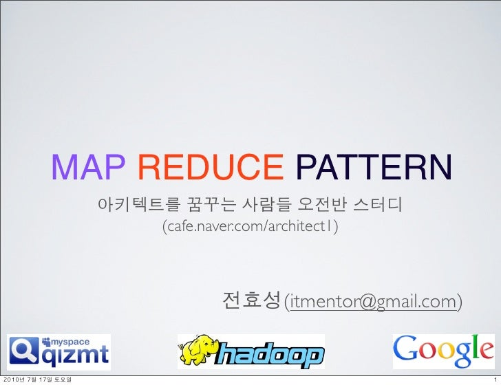 MAP REDUCE PATTERN                (cafe.naver.com/architect1)                                     (itmentor@gmail.com)   	...