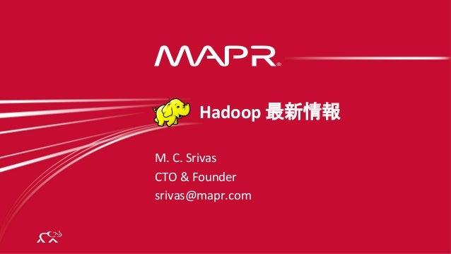 © MapR Technologies, confidential ® ® M.  C.  Srivas   CTO  &  Founder   srivas@mapr.com           ...