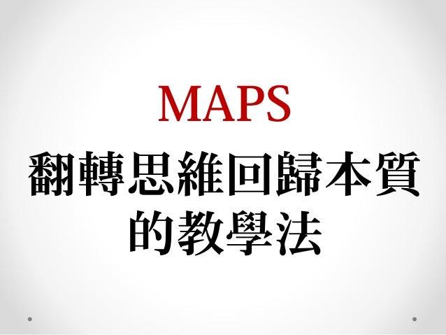 MAPS 翻轉思維回歸本質 的教學法
