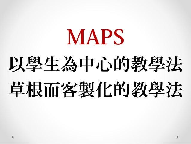 MAPS 以學生為中心的教學法 草根而客製化的教學法