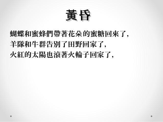 新詩選 夏夜 - 楊喚 引導心智繪圖 【基礎題】 3. 昏時黃 , 作者提到了 些角色哪 呢 ? 4. 這些角色都在做甚麼事呢 ?