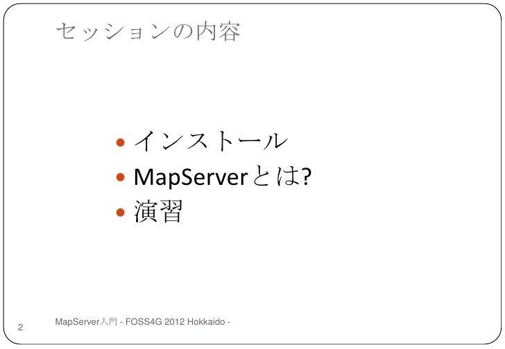 Map server入門 - FOSS4G 2012 Hokkaido Slide 2