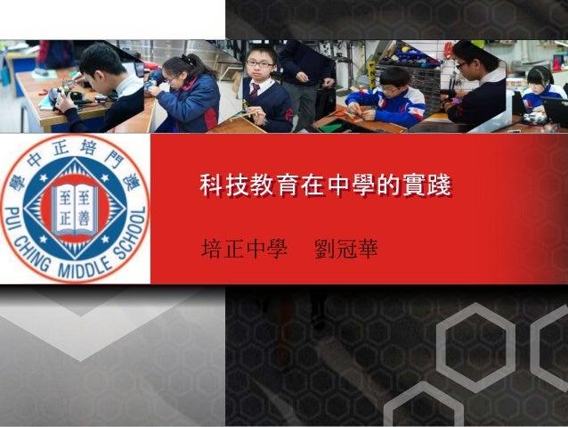 培正中學 劉冠華 科技教育在中學的實踐