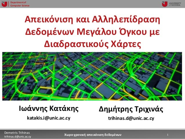 4/19/2019 1Demetris Trihinas trihinas.d@unic.ac.cy 1Χωρο-χρονική απεικόνιση δεδομένων Department of Computer Science Δημήτ...