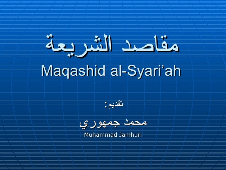 concept of maqasid al syariah International conference on maqasid al-  the prime minister launched the indek maqasid syariah -  the contemporary concept of sustainability.