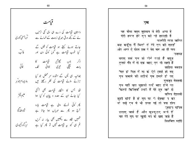 Intekhab Kalam e Bedi - With English, Hindi, Urdu Dictionary