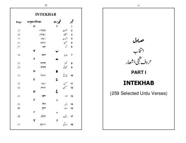 Intekhab Kalam E Bedi With English Hindi Urdu Dictionary