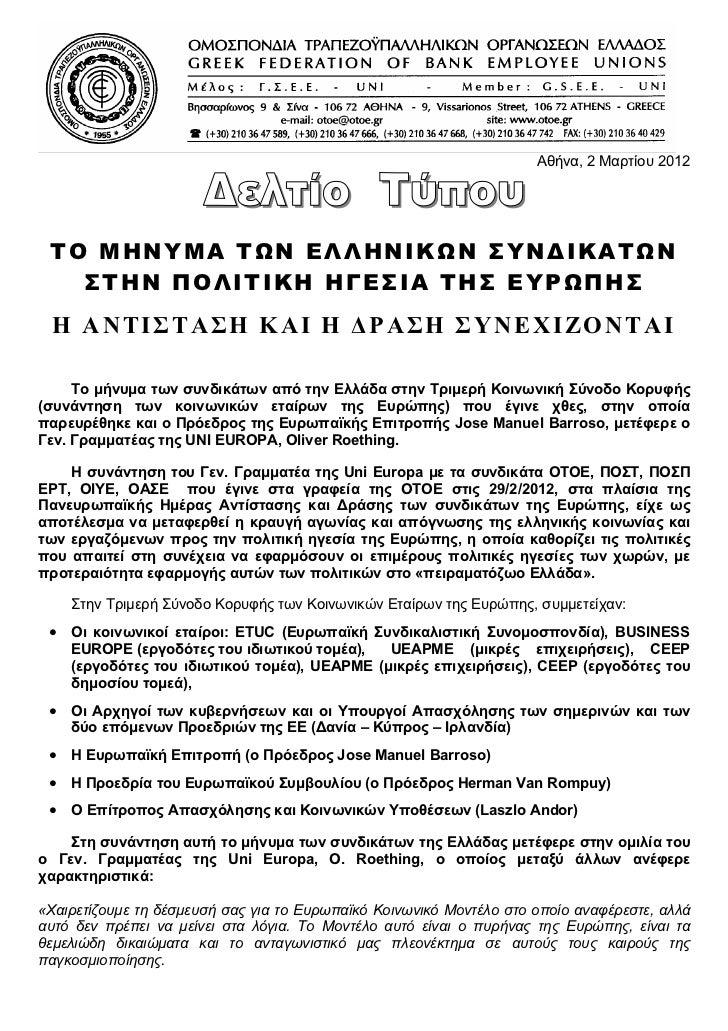 Αθήνα, 2 Μαρτίου 2012 ΤΟ ΜΗΝΥΜΑ ΤΩΝ ΕΛΛΗΝΙΚΩΝ ΣΥΝΔΙΚΑΤΩΝ   ΣΤΗΝ ΠΟΛΙΤΙΚΗ ΗΓΕΣΙΑ ΤΗΣ ΕΥΡΩΠΗΣ Η Α Ν Τ Ι Σ Τ Α Σ Η ΚΑΙ Η Δ Ρ ...