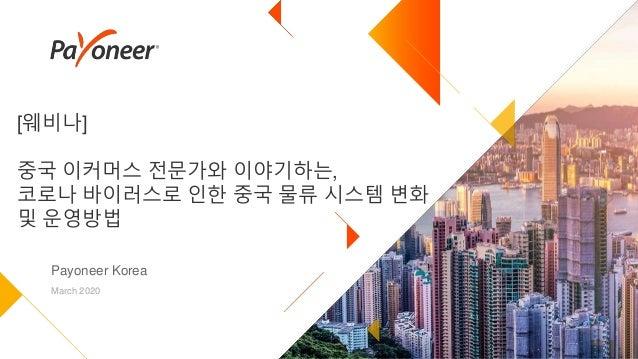 [웨비나] 중국 이커머스 전문가와 이야기하는, 코로나 바이러스로 인한 중국 물류 시스템 변화 및 운영방법 Payoneer Korea March 2020