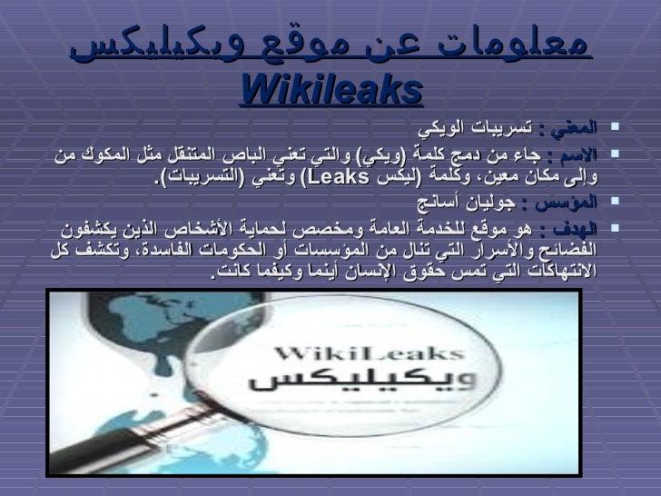 معلومات عن  موقع  ويكيليكس  Wikileaks <ul><li>المعني   :   تسريبات الويكي </li></ul><ul><li>الاسم   :   جاء من دمج كلمة  (...