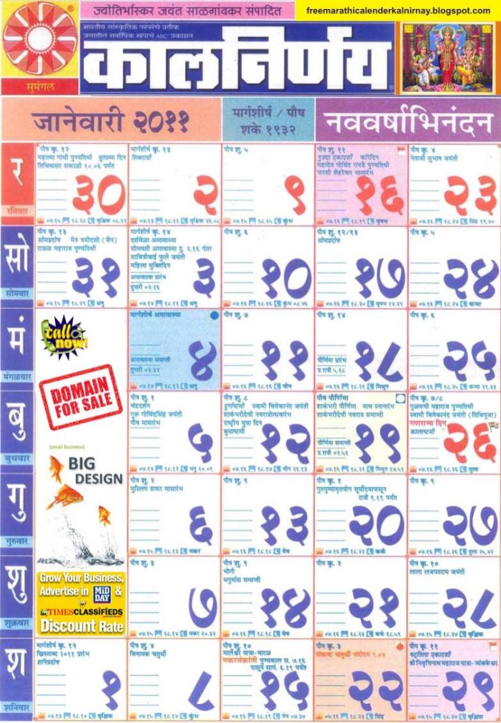 marathi kalnirnay