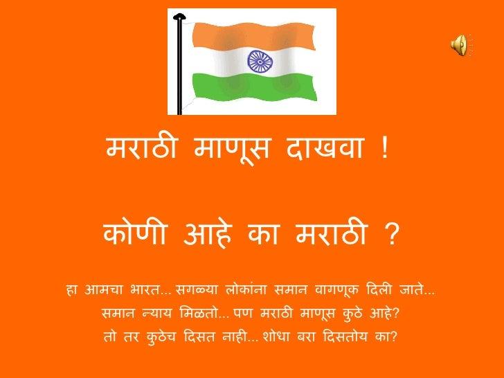 मराठी  माणूस  दाखवा  ! कोणी  आहे  का  मराठी  ? हा  आमचा  भारत ...  सगळ्या  लोकांना  समान  वागणूक  दिली  जात...